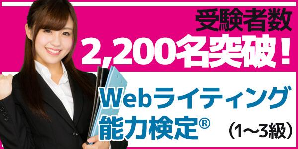 Webライティング能力検定®